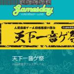 天下一音ゲ祭 グルコス東京ブロック