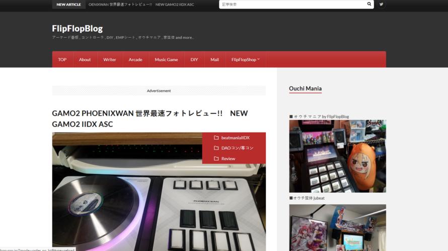 ブログデザインを変更しました