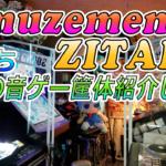 Amuzement ZITAKU で今遊べる音ゲーをご紹介