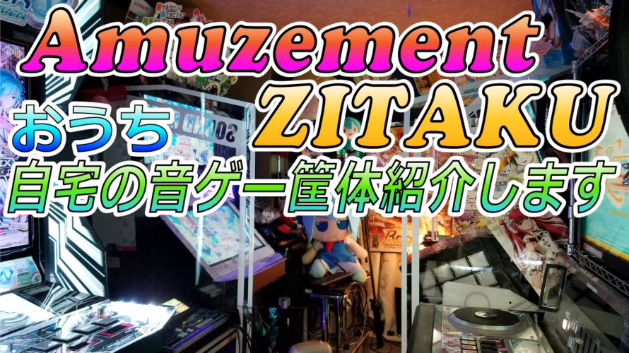 Amuzement-ZITAKU3